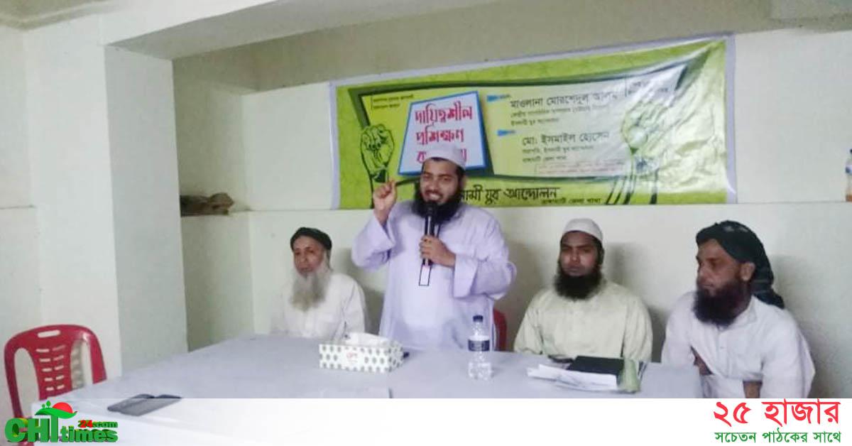 রাঙামাটিতে ইসলামী যুব আন্দোলনের প্রশিক্ষণ কর্মশালা অনুষ্ঠিত