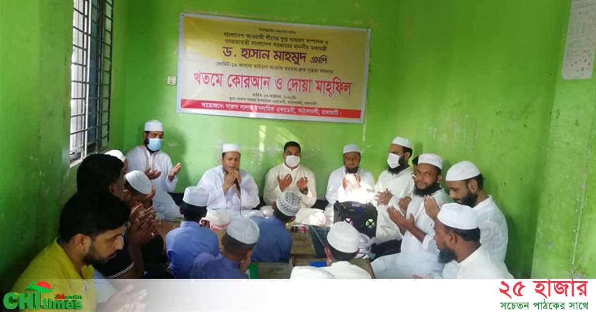 তথ্যমন্ত্রীর সুস্থতা কামনা করে রাঙামাটিতে দোয়া মাহফিল