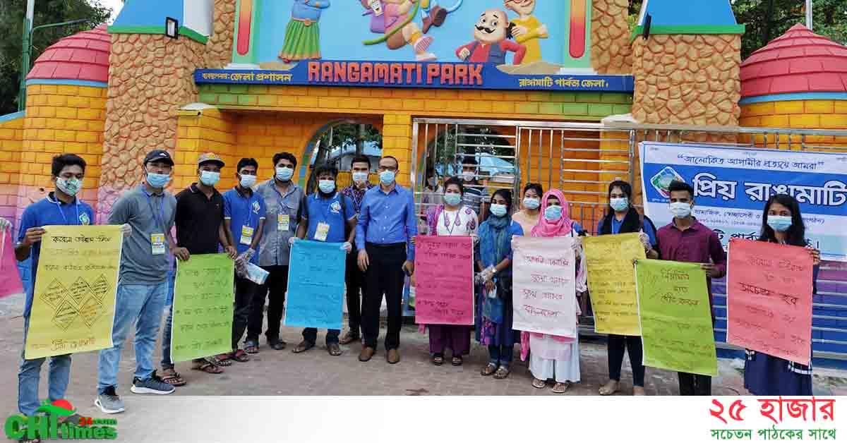 করোনা সচেতনতামূলক কর্মসূচি অব্যাহত রেখেছে 'প্রিয় রাঙামাটি'