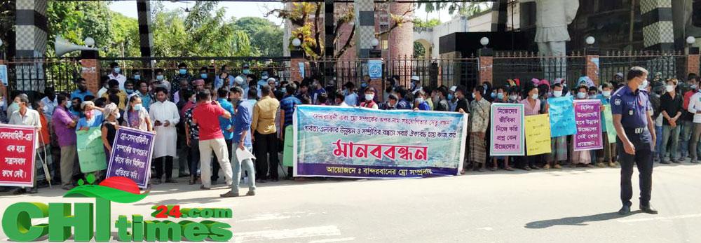 বান্দরবানে উন্নয়নের বিরুদ্ধে ষড়যন্ত্র: ম্রোদের মানববন্ধন