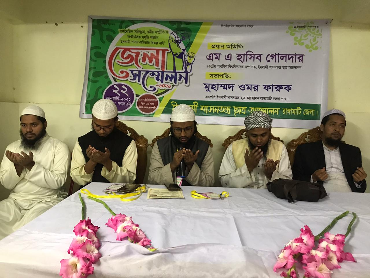 ইশা ছাত্র আন্দোলন রাঙামাটি জেলা সম্মেলন অনুষ্ঠিত