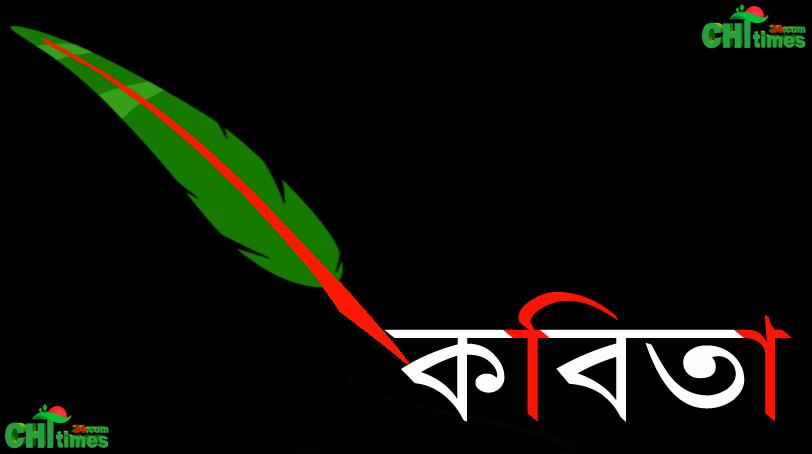 কবিতা-পর্যটন নগরী রাঙামাটি