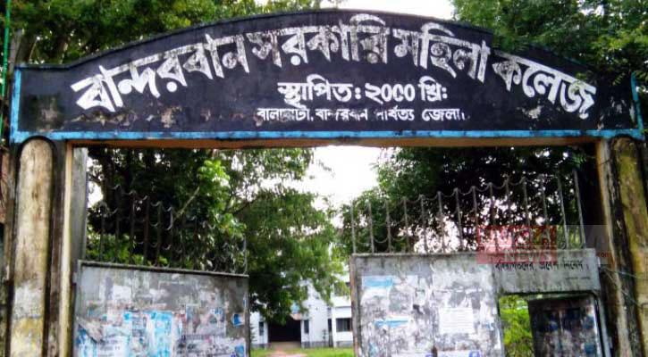 বান্দরবান মহিলা কলেজ হোস্টেল পরিচারিকাদের লাঞ্চনার অভিযোগ অধ্যক্ষের বিরুদ্ধে