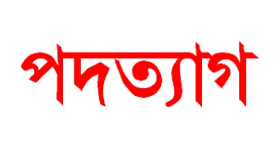 নবসৃষ্ট প্রেসক্লাব থেকে রাঙামাটির ৯ সাংবাদিকের পদত্যাগ