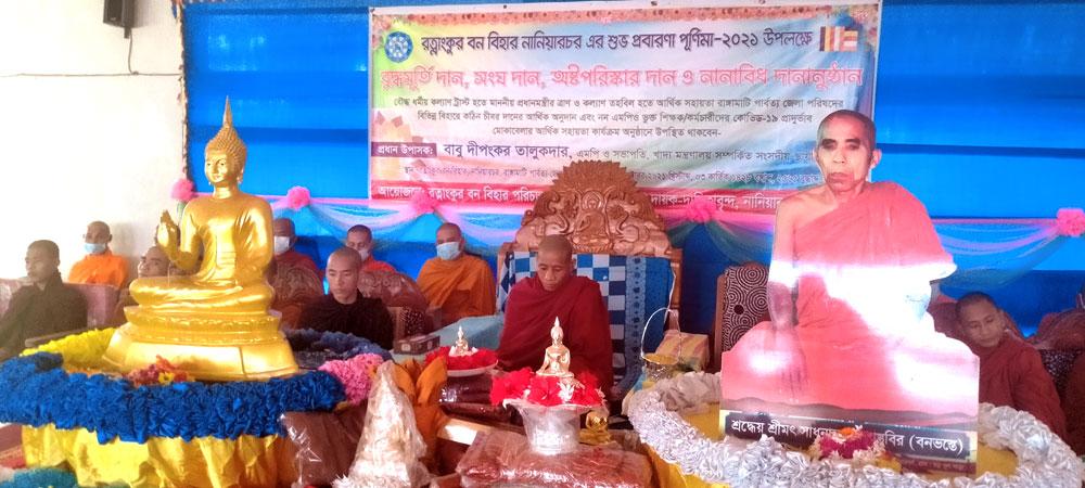 প্রবারণা পূর্ণিমায় নানিয়ারচর রত্নাংকুর বন বিহারে দানানুষ্ঠান